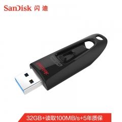 闪迪(SanDisk) 32GB USB3.0 U盘 CZ48至尊高速 黑色 读速100MB/s 经典USB3.0 U盘 高速安全可靠