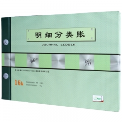 天章(TANGO)绿天章明细分类帐本16k财务活页账本账册