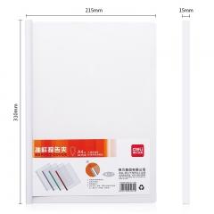 得力(deli)5只A4加宽加厚15mm拉杆夹 透明抽杆文件夹报告夹 资料简历夹5532白色