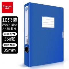 齐心(Comix) 10个装 35mm牢固耐用粘扣档案盒/A4文件盒/资料盒 EA1001-10 蓝色 办公用品