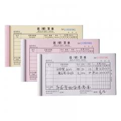 齐心(COMIX)20本装48K无碳复写纸三联送(销)货单(横版) C5204