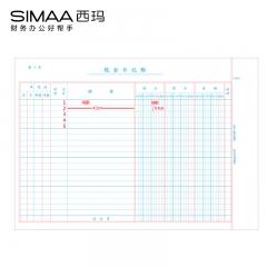 西玛(SIMAA)6105S现金日记账(16K)100页/本  1本/包 流水账(备查账) 账本支票登记簿