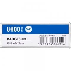优和(UHOO) 6691 别针胸牌 银色底盖 6个/盒 内芯可替换 工作牌 员工牌 工号牌