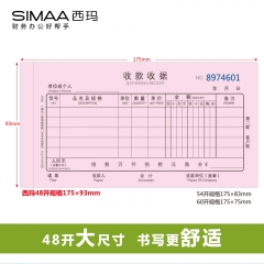 西玛(SIMAA)10本装48k收款收据 二联多栏财务手写收据单175*93mm 无碳复写自带垫板单本连号设计8003