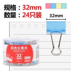晨光(M&G)文具32mm彩色长尾夹 金属票据夹 办公用品燕尾夹 24个装ABS92709