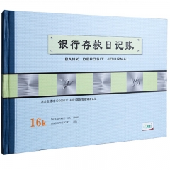 天章(TANGO)绿天章银行存款日记帐本16k财务订本账本账册