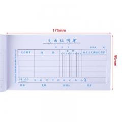 西玛 SIMAA 3001 优选支出证明单 175-95mm 50页/本  10本/包