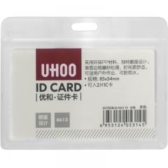 优和(UHOO) 6613 双面防水证件卡套 横式 本色 12个卡套/盒 工作证 胸卡
