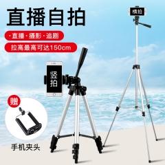 美型 手机支架便携云台三脚架微单摄像机拍照相机伸缩三角支架1.5米