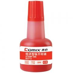 齐心(Comix)40ml红色快干清洁印油 办公文具 B3713