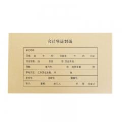 西玛(SIMAA)凭证封面封皮RM05 50套/包 243*142mm KP-J103/KP-J103K发票版凭证纸配套封面(不含包角)