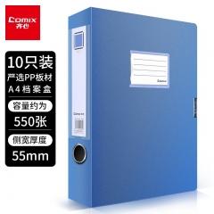 齐心(Comix) 10个装 55mm牢固耐用粘扣档案盒/A4文件盒/资料盒 EA1002-10 蓝色