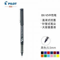 日本百乐(PILOT)BX-V5 直液式走珠笔中性笔 0.5mm针管水笔签字笔 彩色学生考试笔 黑色