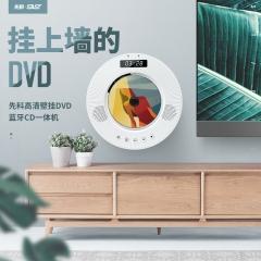 先科(SAST)DVP-505 蓝牙壁挂式DVD播放机HDMI巧虎播放机CD机VCD 光盘光驱播放器影碟机USB音乐播放机 白色