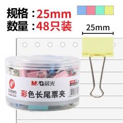 晨光(M&G)文具25mm彩色长尾夹 金属票据夹 经济型办公燕尾夹 48只/罐ABS916J4