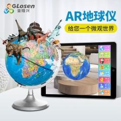 金隆兴(Glosen)智能AR星座地球仪 学生专用教学文具 送地图放大镜 9003