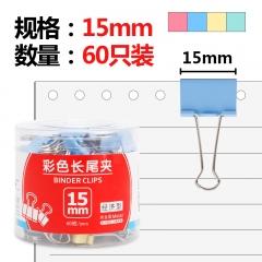 晨光(M&G)文具15mm彩色长尾夹 金属票据夹 办公用品燕尾夹 60个装ABS92712
