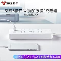公牛(BULL)新国标USB插座/插线板/插排/排插/  3usb接口 6孔全长1.8米带保护门 GN-B333U