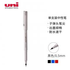 日本三菱(Uni)UB-125优丽走珠笔 0.5mm中性笔学生办公签字笔顺畅耐水 黑色