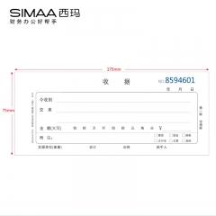 西玛(SIMAA)8025 二联单栏收据 20组10本装 60k 175*75mm  优尚精品 无碳复写收货财务收款凭证单据本