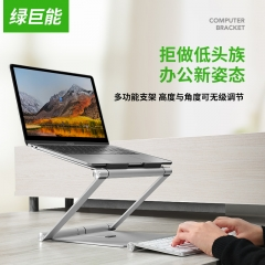 绿巨能(llano)笔记本支架 笔记本散热器 升降桌无级调节 铝合金笔记本可折叠电脑支架 置物架 显示器支架Z1