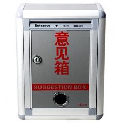 金隆兴(Glosen) M01 铝合金材质 挂壁员工顾客意见箱/铝合金投诉箱家长建议箱