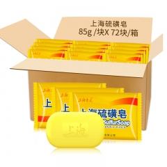 上海香皂硫磺皂85g*72块洗手洗澡沐浴皂(整箱)