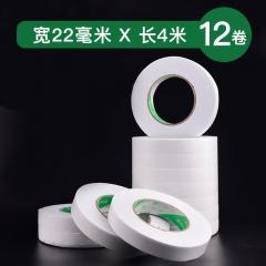 晶华泡棉双面胶带12卷装(22mm*4米/卷)强力高粘泡沫胶带/海绵胶带固定加厚广告办公两面胶