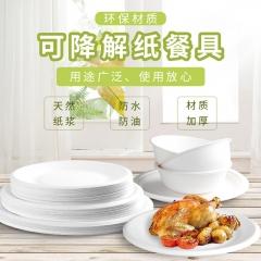 京惠思创 一次性餐盘【可降解 6英寸15.5cm 环保】蛋糕盘饭盘子50只 JH0240