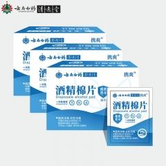云南白药酒精棉片湿巾独立包装50片*3盒 擦除99.9%细菌 清洁湿纸巾 含芦荟提取物