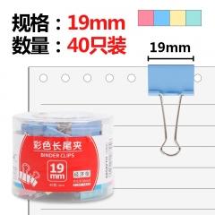 晨光(M&G)文具19mm彩色长尾夹 金属票据夹 办公用品燕尾夹 40个装ABS92711