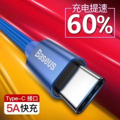 倍思 华为Type-C数据线 usb-c手机充电器线 荣耀v9/mate20pro/10/p20pro/nova4/小米三星适用 5A快充线1米 蓝