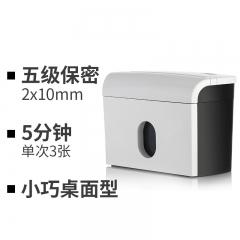 震旦AURORA桌面型迷你家用办公小型碎纸机 5级保密3张5分钟3.5L家用型AS036
