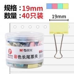 晨光(M&G)文具19mm彩色长尾夹 金属票据夹 经济型办公燕尾夹 40只/罐ABS916J5