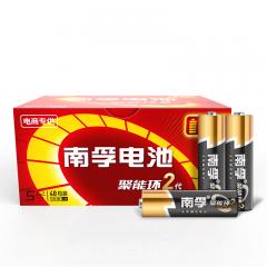 南孚(NANFU)5号碱性电池40粒 聚能环2代 适用于儿童玩具/血压计/血糖仪/电子门锁/鼠标/遥控器等 LR6AA