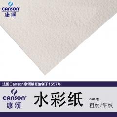 康颂(CANSON)巴比松水彩纸专业美术绘画纸300g 4K(390x540mm) 10张/包