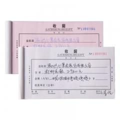 齐心(COMIX)20本装48K无碳复写纸二联单栏收据单 C5202