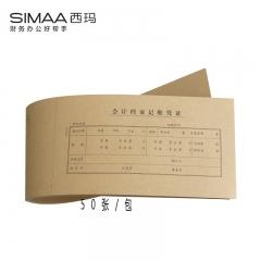 西玛(SIMAA)T3式03号凭证封面优选 594*132mm 50张/包 配套广州版23*13cm财务会计档案装订凭证封皮牛皮纸