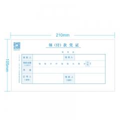 西玛(SIMAA) 105-2领(付)款凭证 35k 210*105mm 50页/本 10本装会计财务办公费用报销单据本