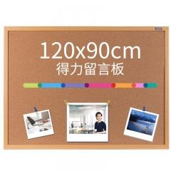 得力(deli)90*120cm软木留言板 白板 家用记事板 可插针照片墙板图钉板8765