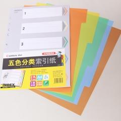 齐心(Comix) IX901 A4易分类分页标签 五色隔页索引纸 11孔