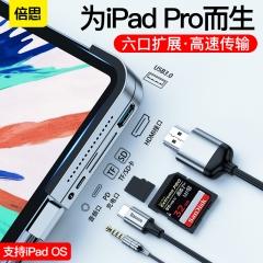 倍思 iPad Pro扩展坞充电六合一转换器MacBook 扩展坞type-c苹果笔记本电脑配件usb-c手机拓展坞