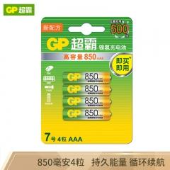 超霸(GP)镍氢7号850mAh充电电池4粒装 适用于遥控器/玩具/血压仪/挂钟/鼠标键盘等 七号AAA