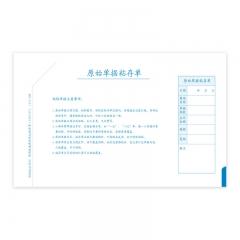 西玛(SIMAA)1151-30S优选原始凭证粘存单210*125mm 50页/本10本/包 财务报销审批粘贴单会计记账凭证纸