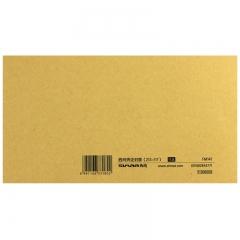 西玛(SIMAA)凭证封面+包角装订包213*117mm-优选 (40套封皮20张包角)