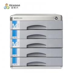 金隆兴(Glosen)五层带锁文件柜桌面办公资料收纳柜档案柜 文件管理 C8858