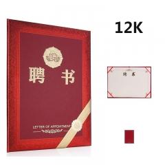 齐心(Comix)12K荣誉聘书 10本装附10页聘书内芯 C5106