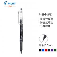 日本百乐(PILOT)BL-P50/P500 针管中性笔 0.5mm顺滑签字笔 考试财务用 黑色