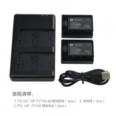 沣标(FB)NP-FZ100两电双充套装 for索尼ILCE-9 A7rM3 A7III A9sony微单相机可充电锂电池充电器组合