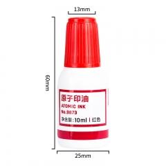 得力(deli)10ml财务印章原子印油 红色原子印章油 办公用品 9873